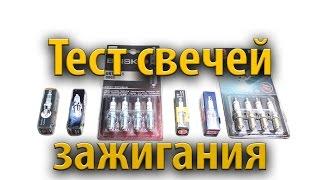 Тест свечей зажигания на стенде.(Тестирую свечи: Bosch platinum Bosch super 4 NGK V-line Denso spark plugs Brisk А17ДВРМ Обсудим на форуме УАЗ Инфо?, 2016-02-02T12:58:53.000Z)