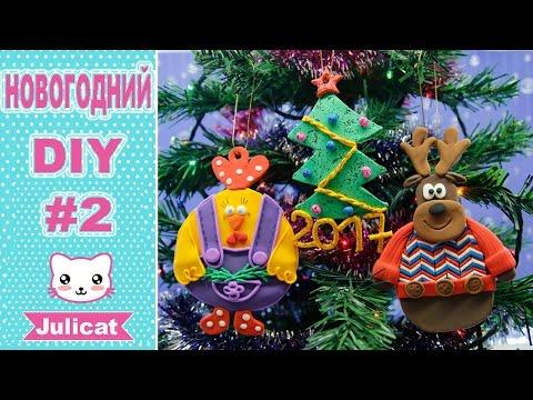 Новогодние подарки Игрушки на елку 2017 Год Петуха DIY- Бюджетные подарки на Новый год своими руками