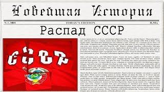 Перестройка и распад СССР (рус.) Новейшая история