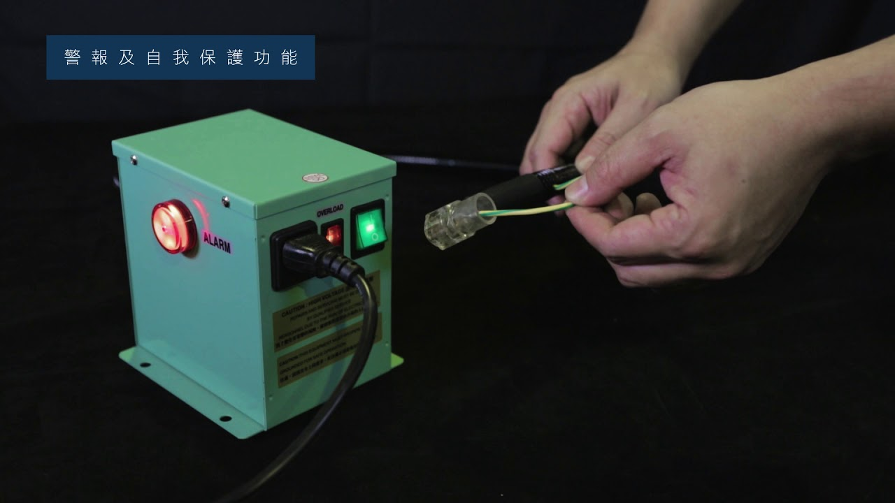 游技- 軟針式靜電消除設備 - YouTube