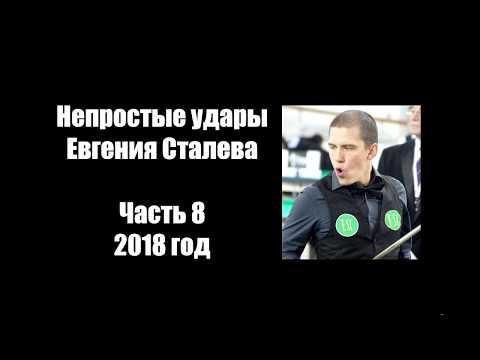 Смотрите 8 часть непростых ударов Евгения Сталева!