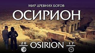 OSIRION — 2017