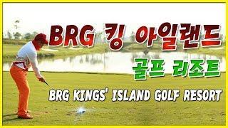 [베트남 골프] BRG 킹 아일랜드 골프 리조트