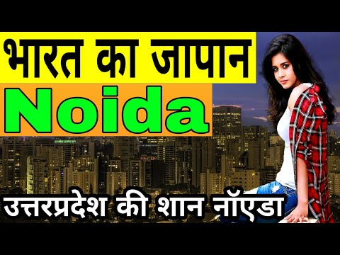 Noida City Facts & Full View 2019 | Greater Noida City | भारत का जापान | Indian City 2019 | 10 Track