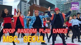 제6회 픽송 퍼포먼스 in 상암MBC (KPOP Random Play Dance in Korea) teaser