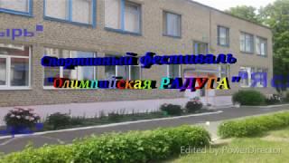 """Олимпийская радуга """"Ясли-сад№10 г. Мозырь"""""""
