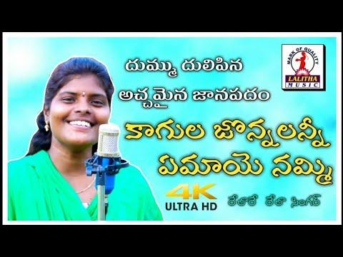 Super Hit Telugu Folk Song 2019 | Kaagula Jonnalanni Yemayenammi Song | Lalitha Audios And Videos