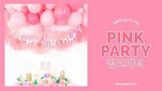 [알렉스앤소냐] 사랑스러운 핑크 파티!