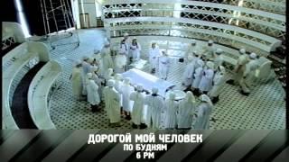 «Дорогой мой человек»  - сериал на RTVi