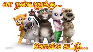 Nanbanukku kovila kattu - Saravedi Saran / Animated Gana song / Kalavum Katru Mara