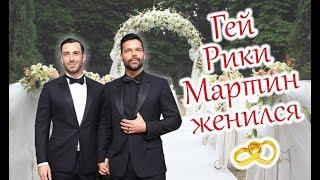Гей Рики Мартин женился или вышел замуж