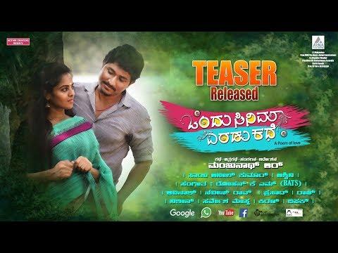 ONDU CINEMA YERADU KATHE || Teaser || Sai Aniil || Ashwini || Directed By Manjunatha R