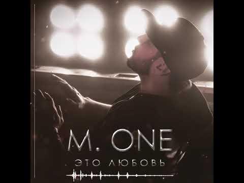 M. One - Это любовь 2019