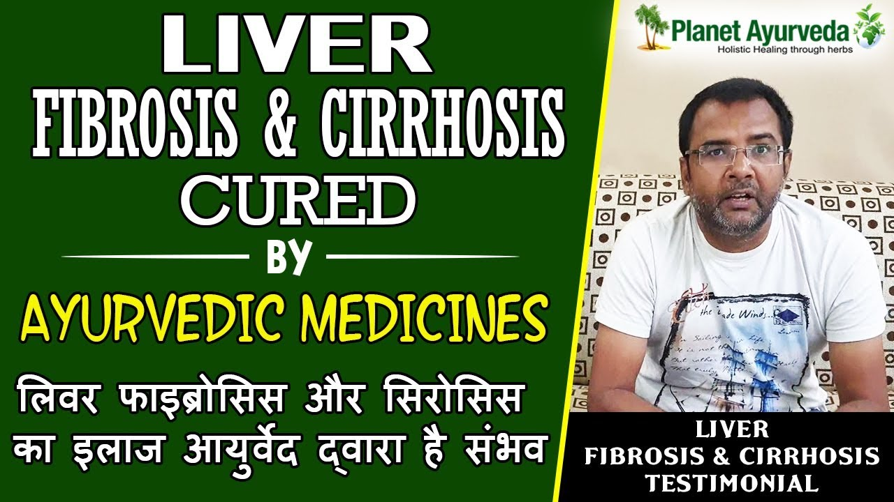 Repeat Liver Fibrosis & Cirrhosis Cured by Ayurvedic
