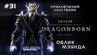 TES V: Skyrim - Dragonborn DLC // Часть #31 // Облик Мзунда