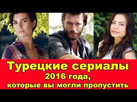 ТУРЕЦКИЕ СЕРИАЛЫ 2016 ГОДА, КОТОРЫЕ ВЫ МОГЛИ ПРОПУСТИТЬ. | Turkish Series 2016 You Can't Miss - Ruslar.Biz
