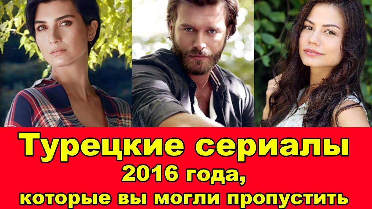 ТУРЕЦКИЕ СЕРИАЛЫ 2016 ГОДА, КОТОРЫЕ ВЫ МОГЛИ ПРОПУСТИТЬ.   Turkish Series 2016 You Can't Miss