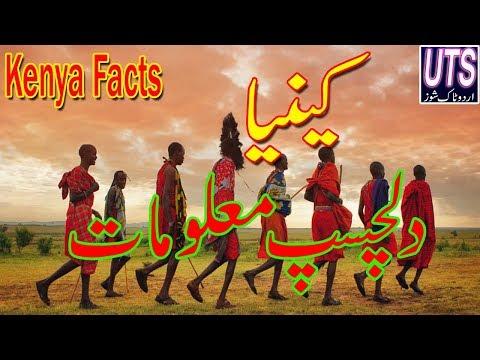 Amazing Facts about kenya in urdu/Hindi - Kenya a Amazing country