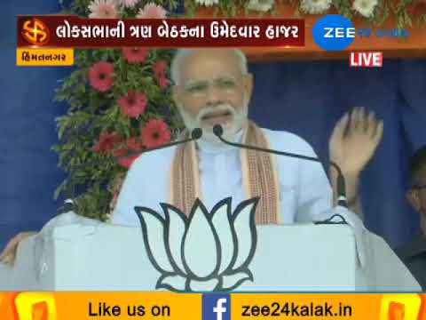 Loksabha Election 2019 PM Narendra Modi Address People In Himmatnagar