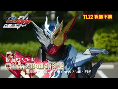 幪面超人Build x 宇宙戰隊九連者 劇場版 (Kamen Rider Build x Power Rangers Galaxy Force)電影預告