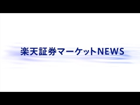 楽天証券マーケットNEWS5月15日【大引け】