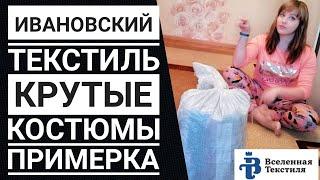 Іванівський текстиль || Круті костюми || Велика розпакування || Всесвіт текстилю
