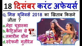 18 December 2018 Daily Current Affairs MCQ in HINDI | For - IAS , PCS , SSC CGL/CHSL , RAILWAY
