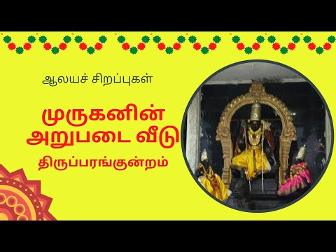 திருப்பரங்குன்றம் - Thiruparankundram -  ஆலயச் சிறப்புகள்