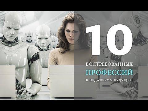 10 востребованных профессий