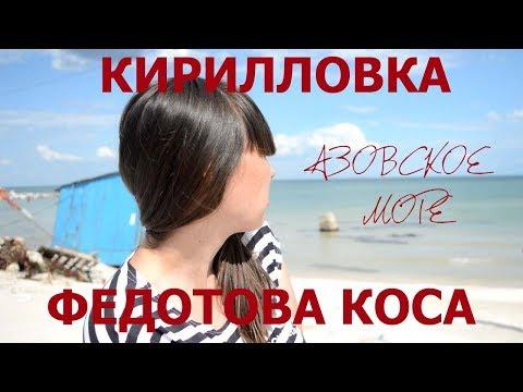 КИРИЛЛОВКА, база отдыха ФЕДОТОВА КОСА. Азовское море. Цены на жилье, продукты