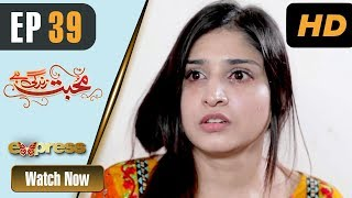 Pakistani Drama | Mohabbat Zindagi Hai - Episode 39 | Express Entertainment Dramas | Madiha