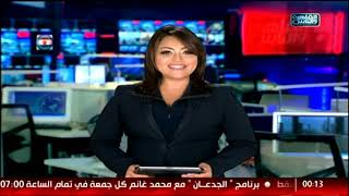 نشرة منتصف الليل من القاهرة والناس 9 أكتوبر