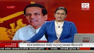 Ada Derana Prime Time News Bulletin 6.55 pm - 2018.12.09 Thumbnail