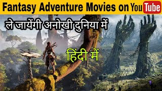 Top 5 Best Fantasy Adventure Hollywood movies in Hindi on YouTube | adventure movies in hindi
