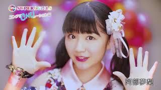SUPER☆GiRLS / コングラCHUレーション!!!!(阿部夢梨 サビver.)