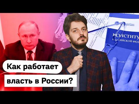 14 минут об устройстве управления Россией