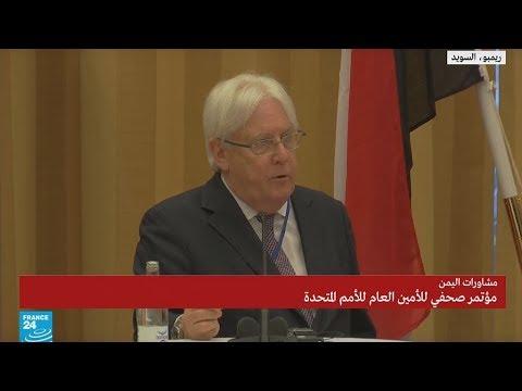 مشاورات السويد: مارتن غريفيث يتحدث عن موعد إعادة فتح مطار صنعاء  - نشر قبل 25 دقيقة