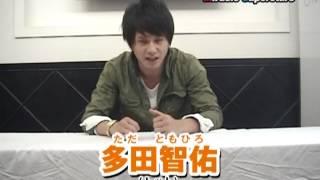 ミラクルスーパースターズ~シーズン4~ 自己PR演説 多田智佑 編