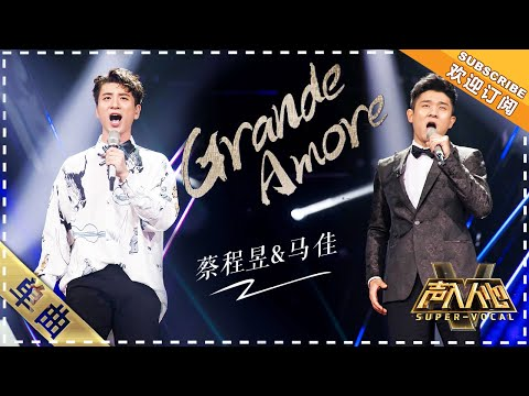 "Cai Chengyu & Ma Jia 《Grande Amore》旷世之爱  ""Super Vocal"