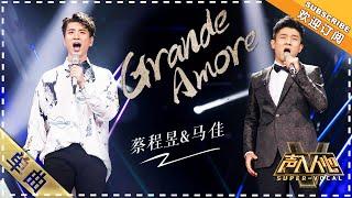 蔡程昱 马佳《旷世之爱》Grande Amore:2个不可思议的男高音 - 单曲纯享《声入人心》 Super-Vocal【歌手官方音乐频道】