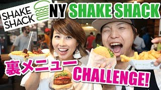 英語で注文!NYの人気のハンバーガー屋さんの難しすぎる裏メニュー!SHAKE SHACK!〔#621〕