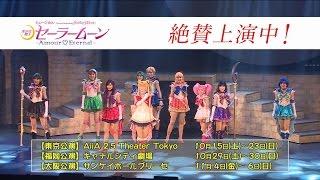 ミュージカル「美少女戦士セーラームーン 」-Amour Erernal-の初日ダイ...