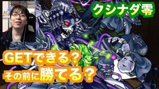 モンスターストライク 「クシナダ零」初クリア目指して挑戦! ○チャンネ...