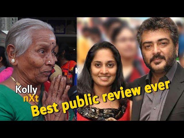 Ajith நீடுடி வாழனும்! பாட்டி நெகிழ்ச்சி | Viswasam Public Review 5thd day