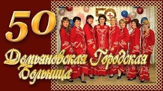Демьяновской больнице 50 лет