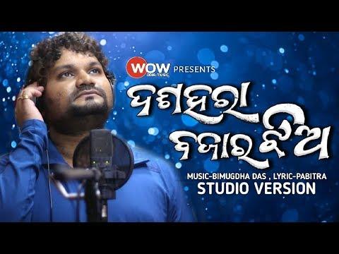 Dussehra Bazar Jhio,  Human Sagar, Puja Dhamaka  New Odia Album Song-(2018)