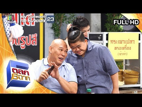 ตลก 6 ฉาก | 21 ก.ย. 62 Full HD