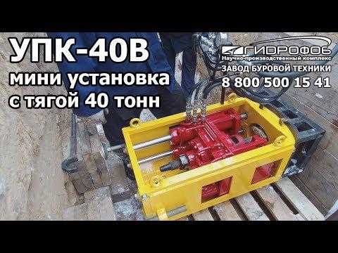 Тяга 40 тонн установка прокола колодезного типа УПК- 40В с гидроредуктором Волгодонск