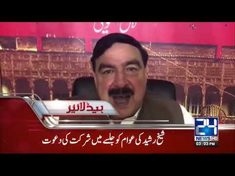 News Headlines - 3:00 PM - 11 August 2017 - 24 News HD