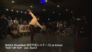 Kotori vs MAiKA 【HIPHOP 1on1 Battle】Top8/ #SDSosaka 2018-春の陣 /2018..4.7